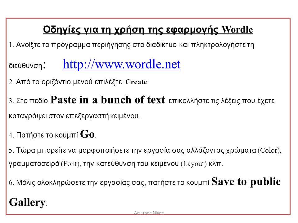 Οδηγίες για τη χρήση της εφαρμογής Wordle