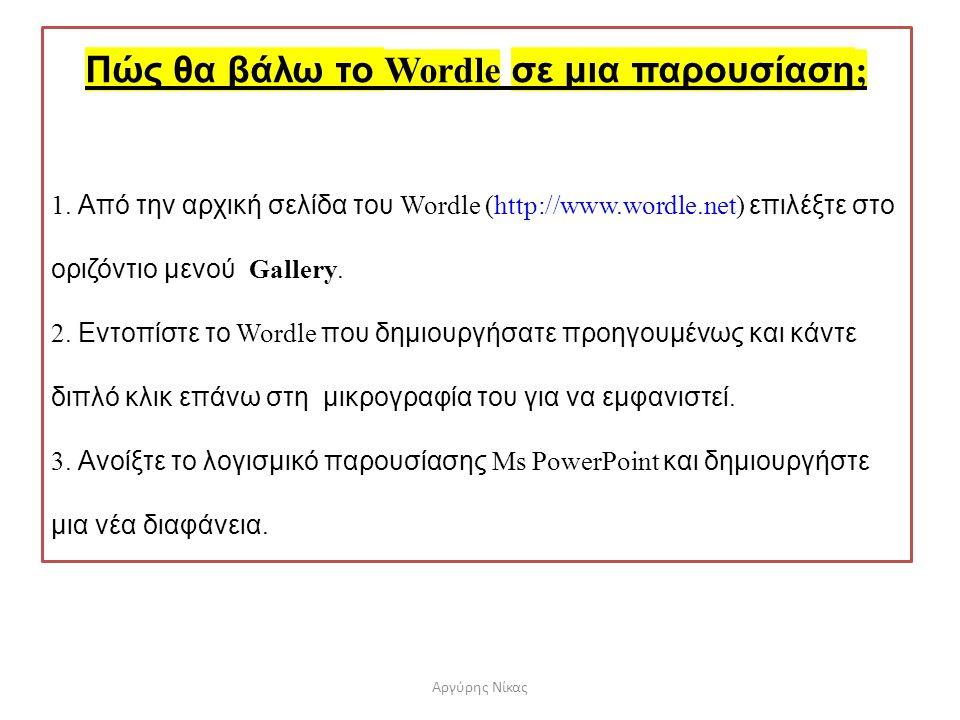 Πώς θα βάλω το Wordle σε μια παρουσίαση;