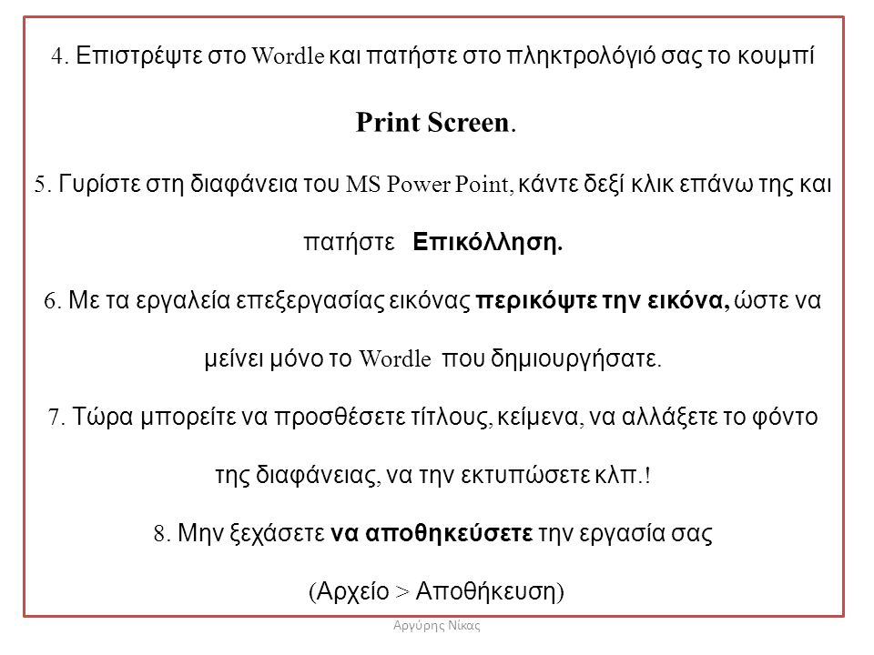 4. Επιστρέψτε στο Wordle και πατήστε στο πληκτρολόγιό σας το κουμπί