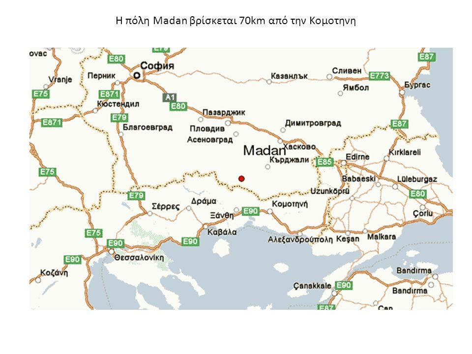 Η πόλη Madan βρίσκεται 70km από την Κομοτηνη