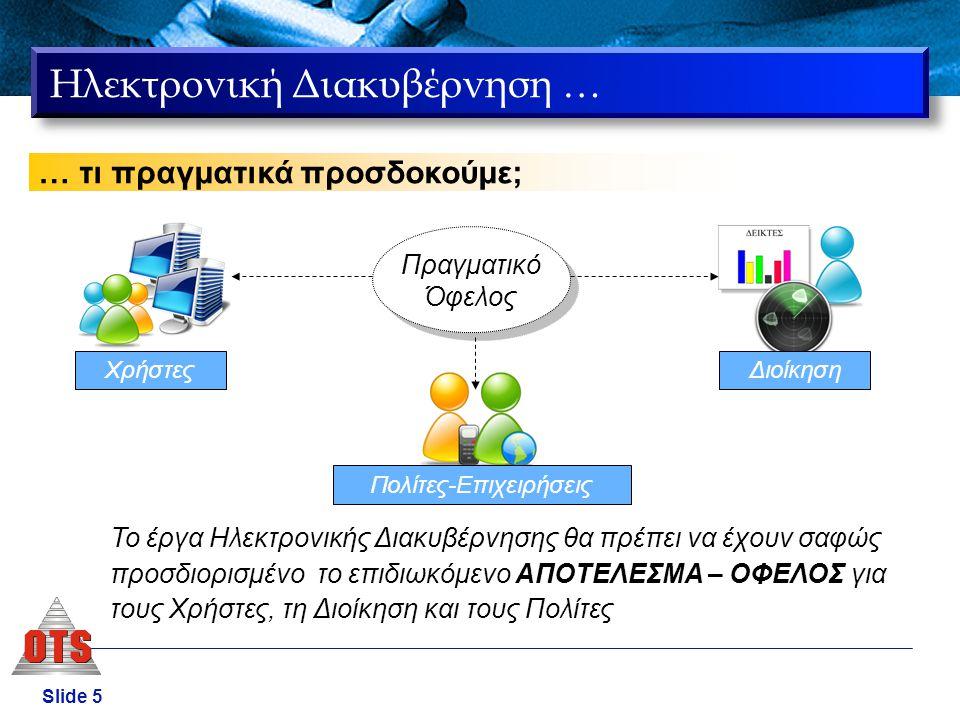 Ηλεκτρονική Διακυβέρνηση …