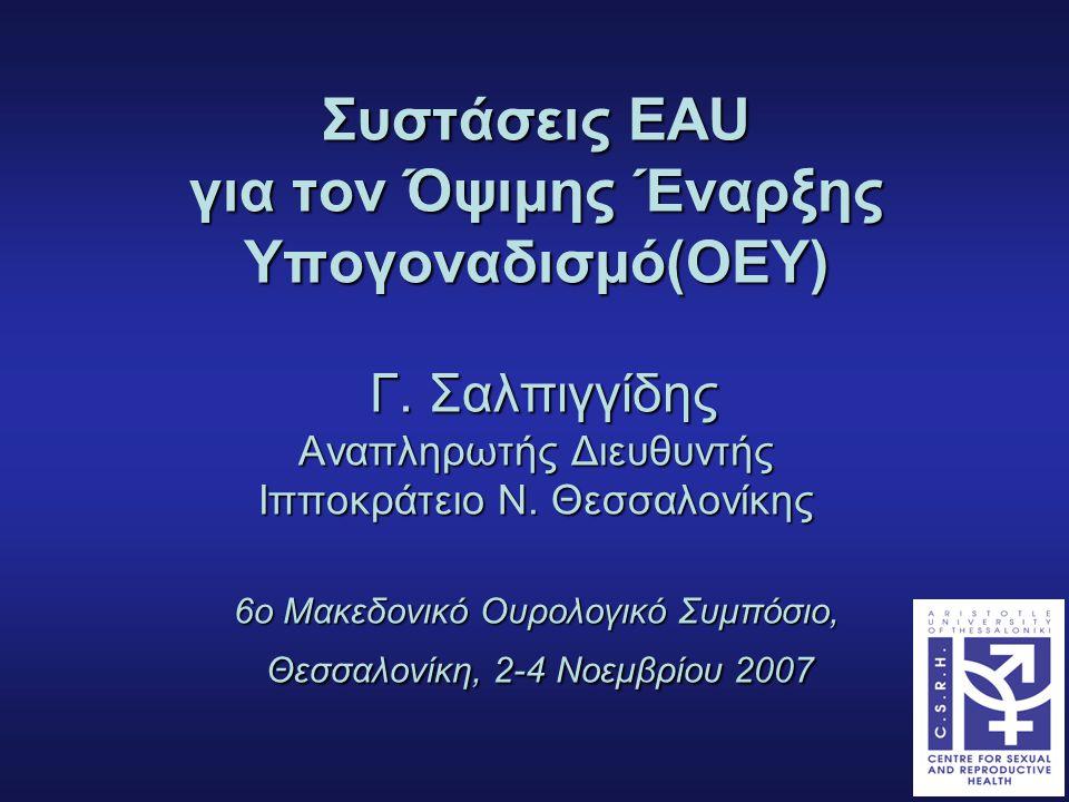 Συστάσεις ΕAU για τον Όψιμης Έναρξης Υπογοναδισμό(ΟΕΥ) Γ