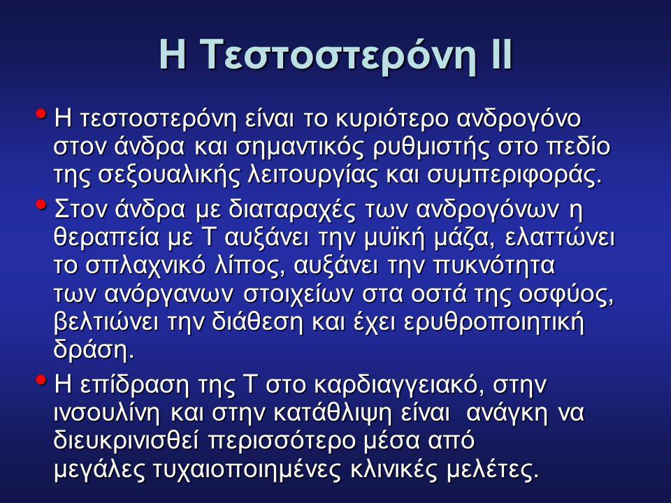 Η Τεστοστερόνη ΙΙ