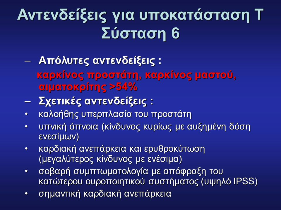 Αντενδείξεις για υποκατάσταση Τ Σύσταση 6