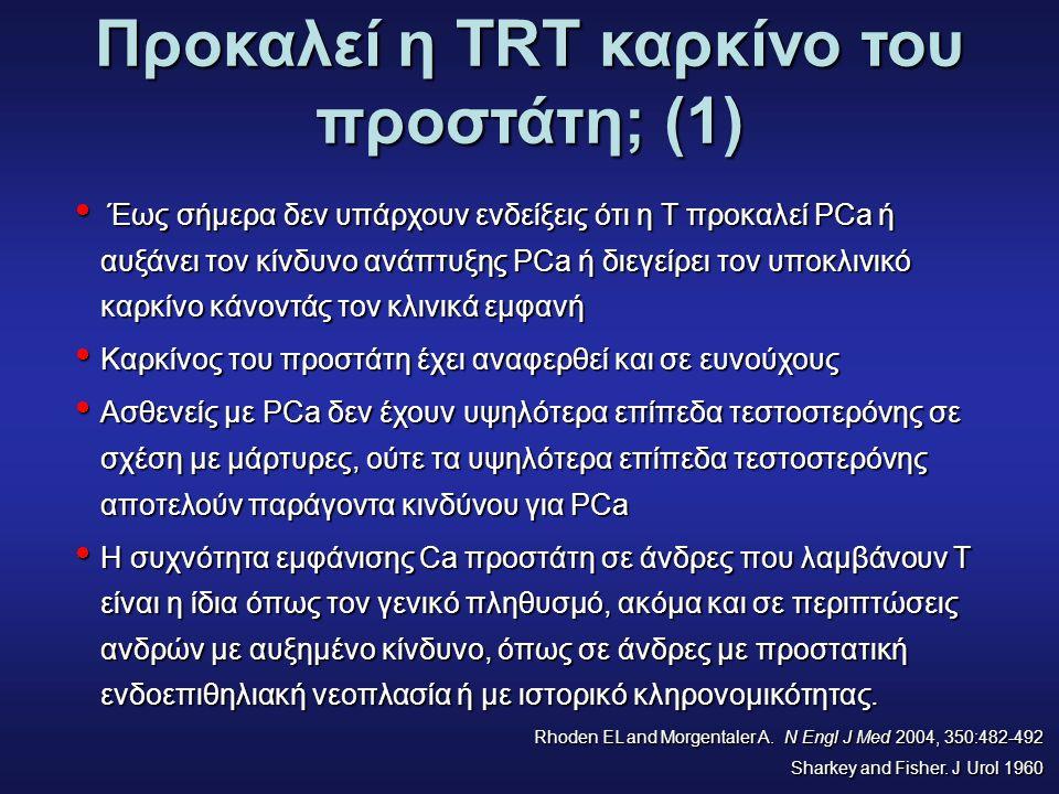 Προκαλεί η TRT καρκίνο του προστάτη; (1)