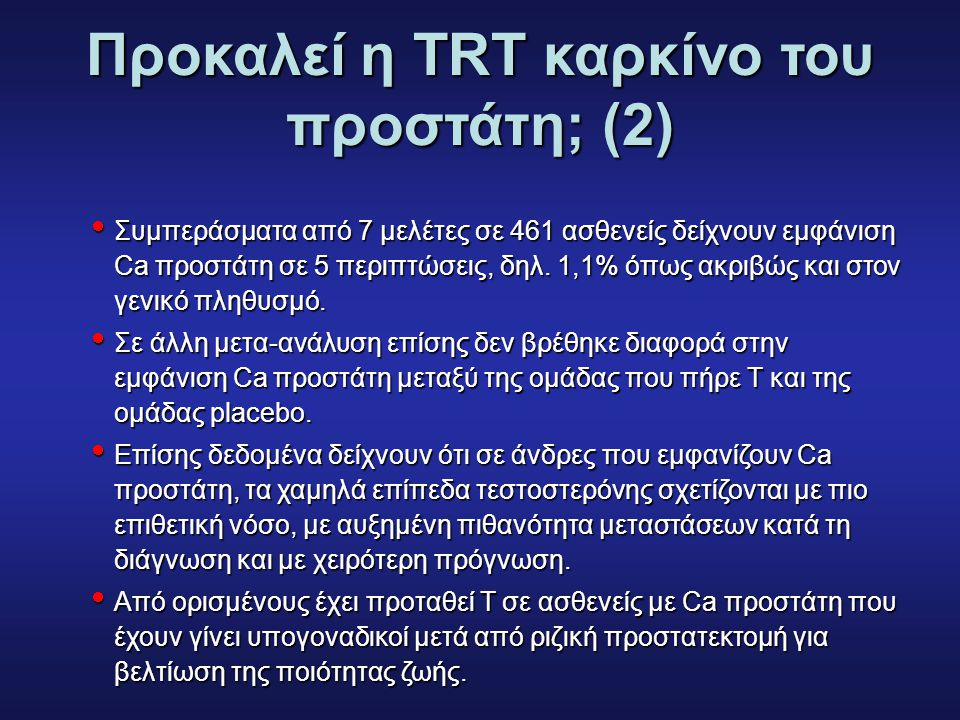 Προκαλεί η TRT καρκίνο του προστάτη; (2)