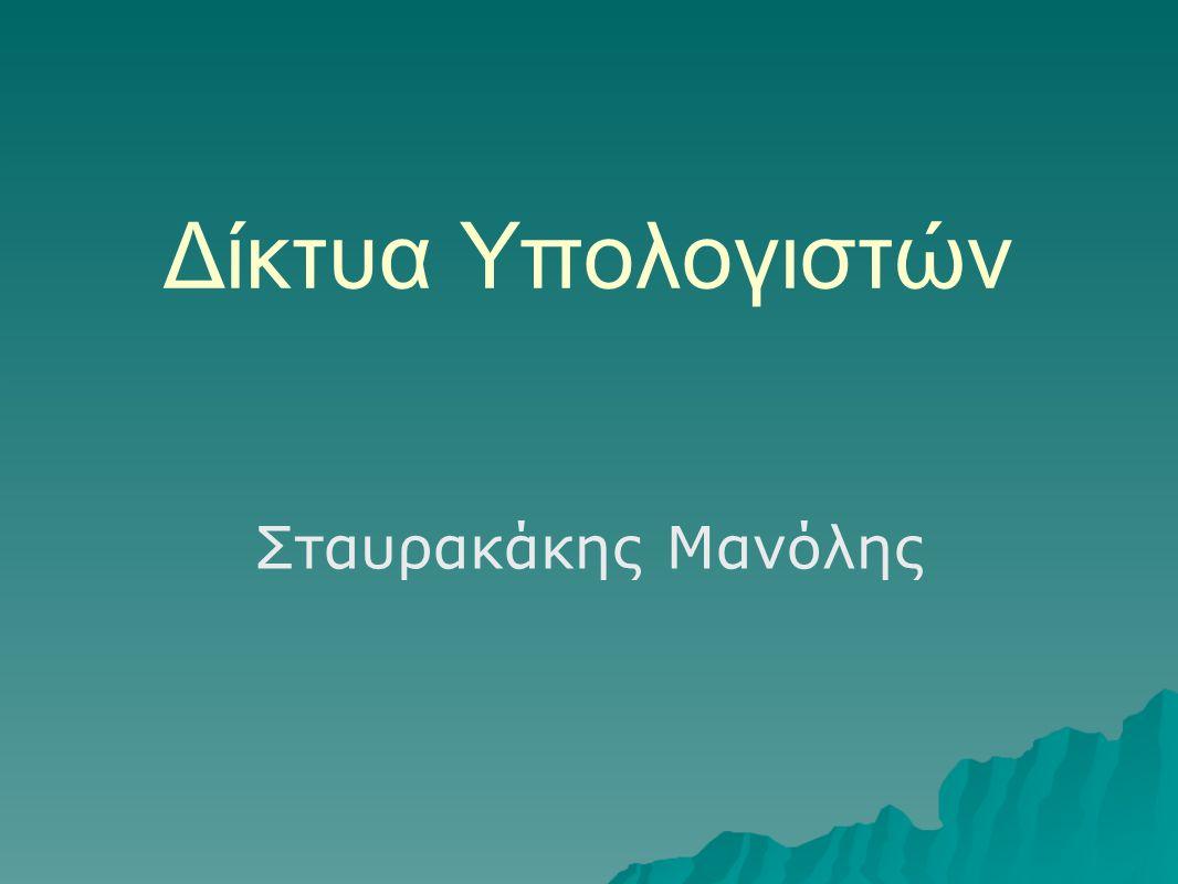 Δίκτυα Υπολογιστών Σταυρακάκης Μανόλης