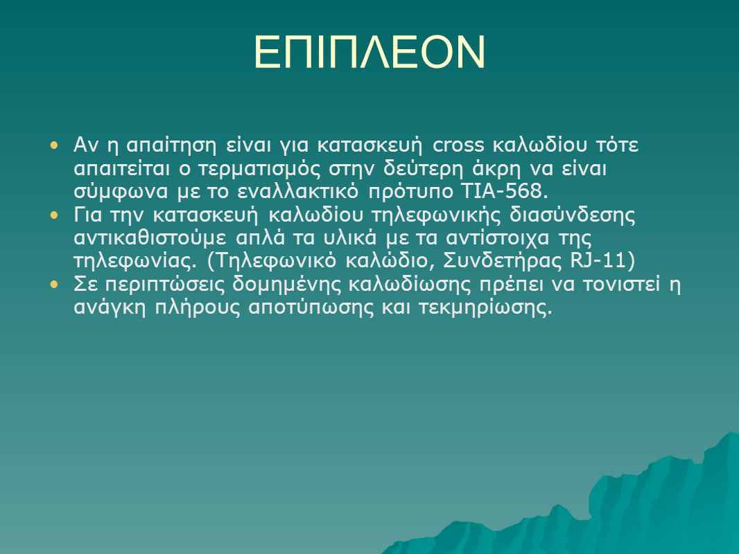 ΕΠΙΠΛΕΟΝ