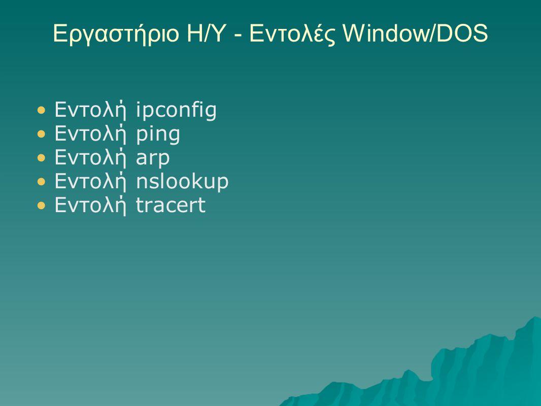 Εργαστήριο Η/Υ - Εντολές Window/DOS