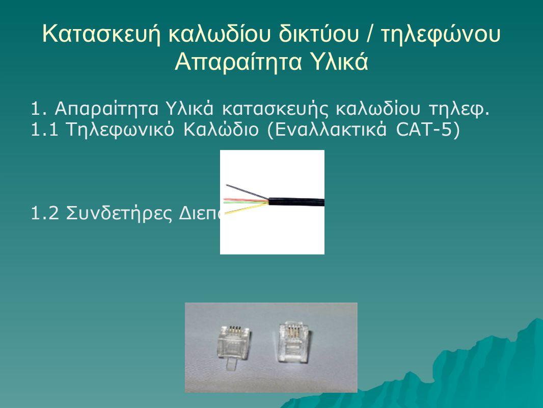 Κατασκευή καλωδίου δικτύου / τηλεφώνου Απαραίτητα Υλικά