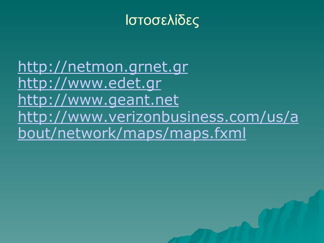 Ιστοσελίδες http://netmon.grnet.gr. http://www.edet.gr.