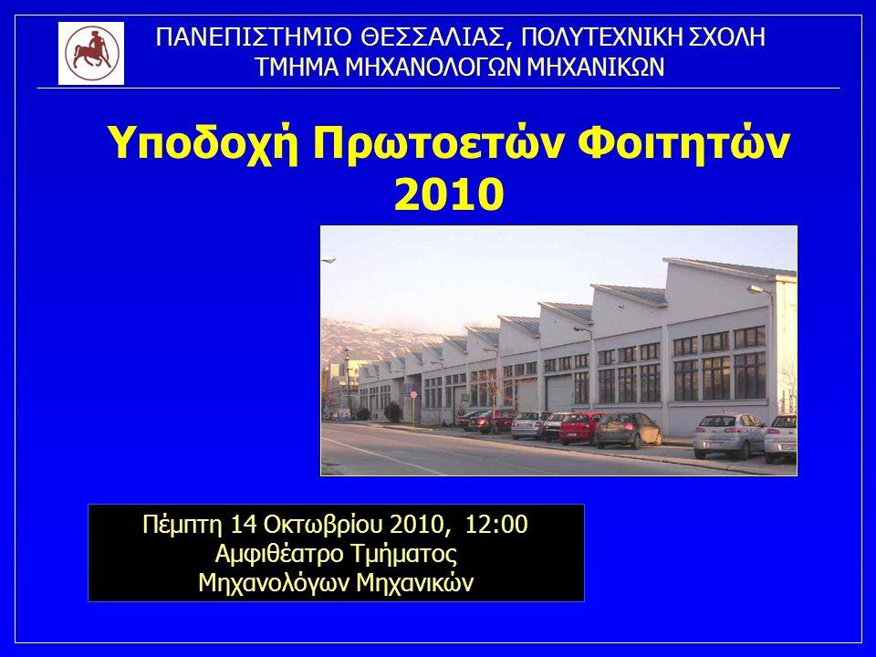 Υποδοχή Πρωτοετών Φοιτητών 2010