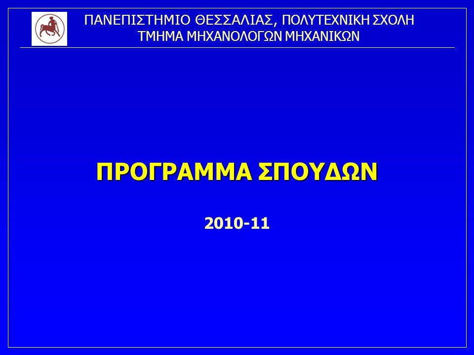 ΠΡΟΓΡΑΜΜΑ ΣΠΟΥΔΩΝ 2010-11