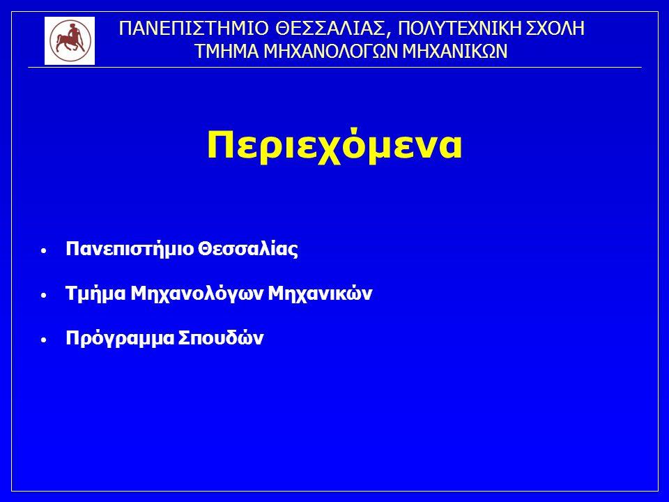 Περιεχόμενα Πανεπιστήμιο Θεσσαλίας Τμήμα Μηχανολόγων Μηχανικών