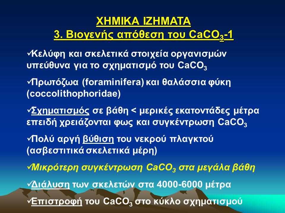 3. Βιογενής απόθεση του CaCO3-1