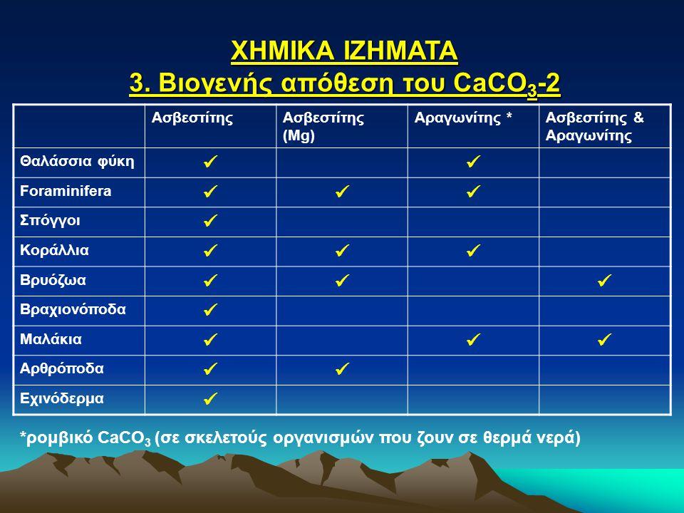 3. Βιογενής απόθεση του CaCO3-2