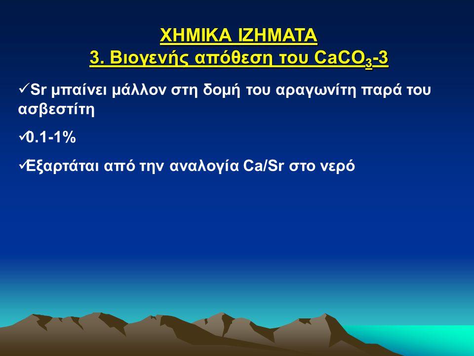 3. Βιογενής απόθεση του CaCO3-3