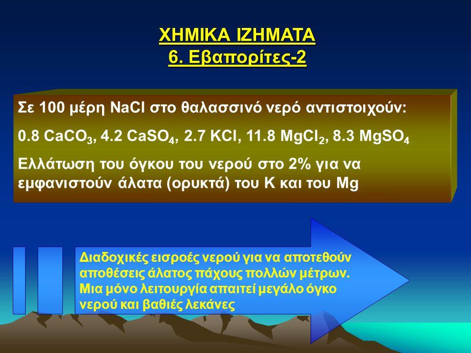 ΧΗΜΙΚΑ ΙΖΗΜΑΤΑ 6. Εβαπορίτες-2