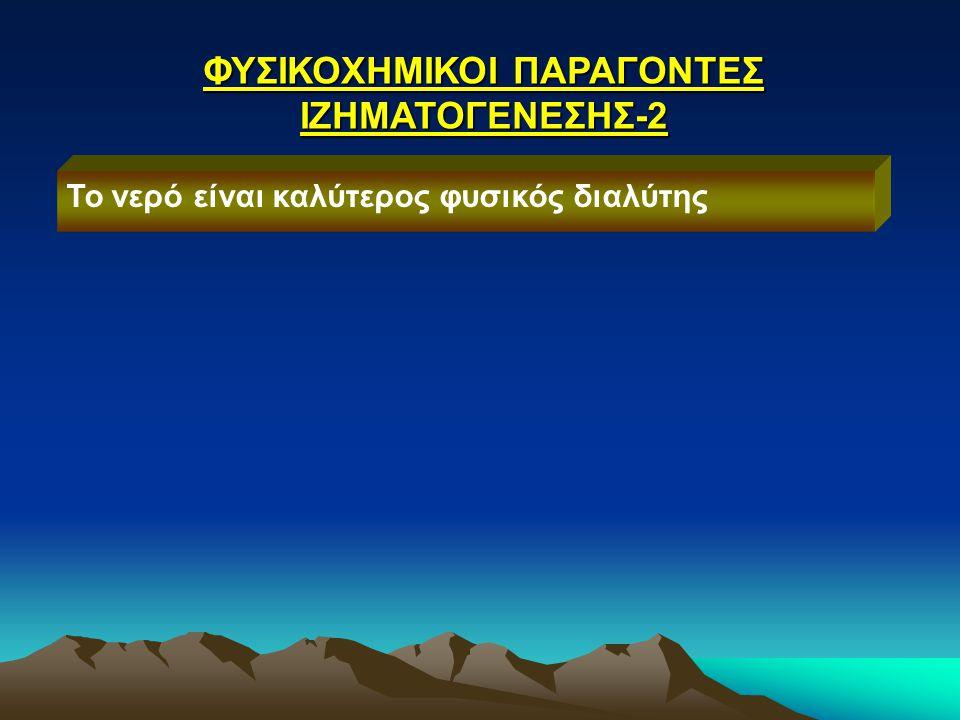 ΦΥΣΙΚΟΧΗΜΙΚΟΙ ΠΑΡΑΓΟΝΤΕΣ ΙΖΗΜΑΤΟΓΕΝΕΣΗΣ-2