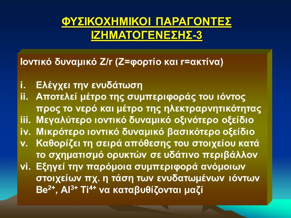 ΦΥΣΙΚΟΧΗΜΙΚΟΙ ΠΑΡΑΓΟΝΤΕΣ ΙΖΗΜΑΤΟΓΕΝΕΣΗΣ-3