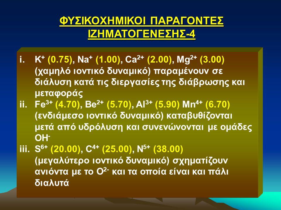 ΦΥΣΙΚΟΧΗΜΙΚΟΙ ΠΑΡΑΓΟΝΤΕΣ ΙΖΗΜΑΤΟΓΕΝΕΣΗΣ-4