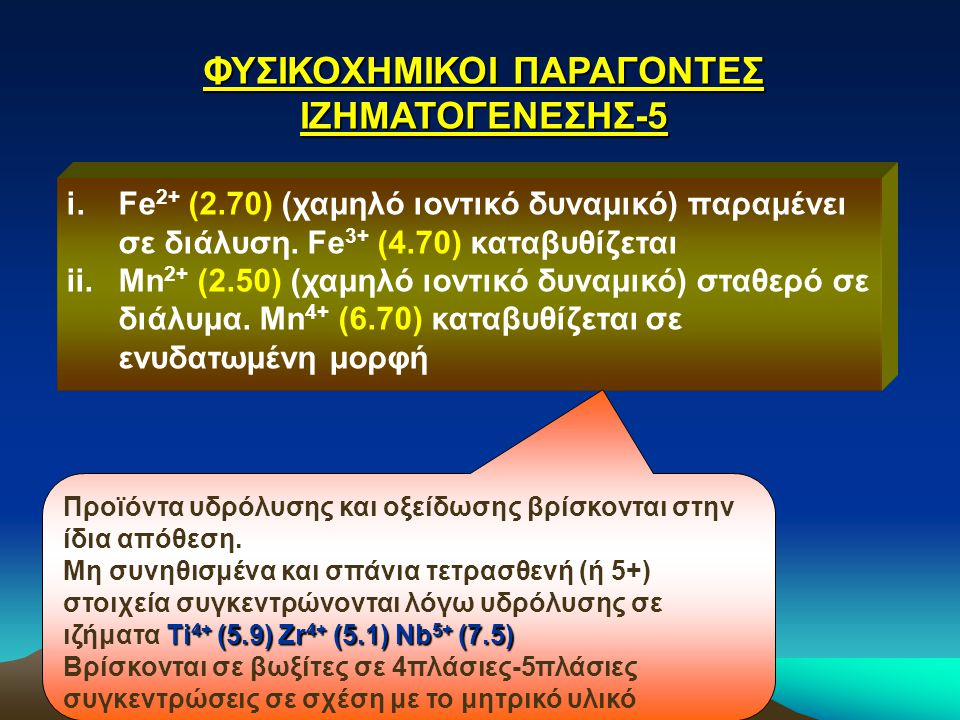 ΦΥΣΙΚΟΧΗΜΙΚΟΙ ΠΑΡΑΓΟΝΤΕΣ ΙΖΗΜΑΤΟΓΕΝΕΣΗΣ-5