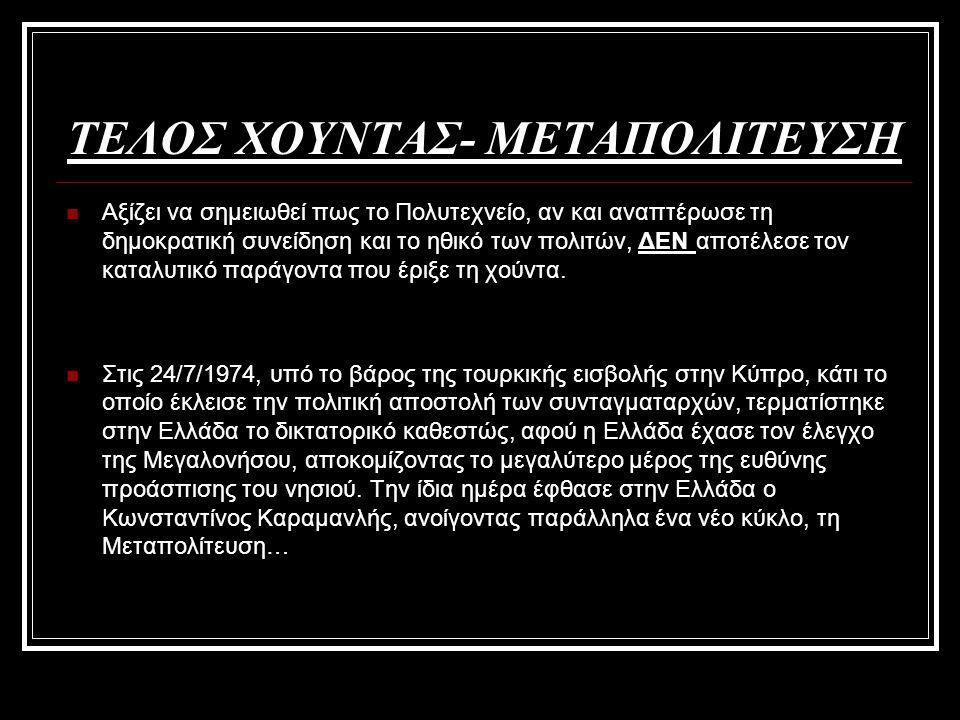 ΤΕΛΟΣ ΧΟΥΝΤΑΣ- ΜΕΤΑΠΟΛΙΤΕΥΣΗ