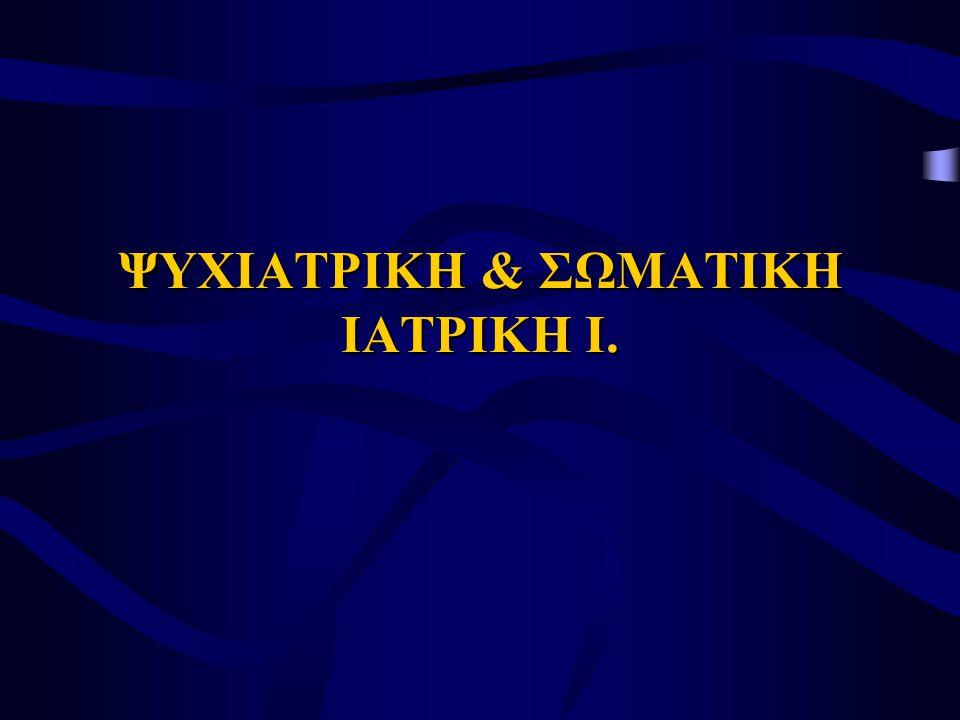 ΨΥΧΙΑΤΡΙΚΗ & ΣΩΜΑΤΙΚΗ ΙΑΤΡΙΚΗ Ι.
