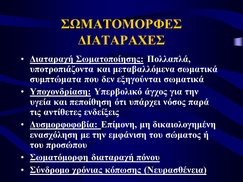 ΣΩΜΑΤΟΜΟΡΦΕΣ ΔΙΑΤΑΡΑΧΕΣ