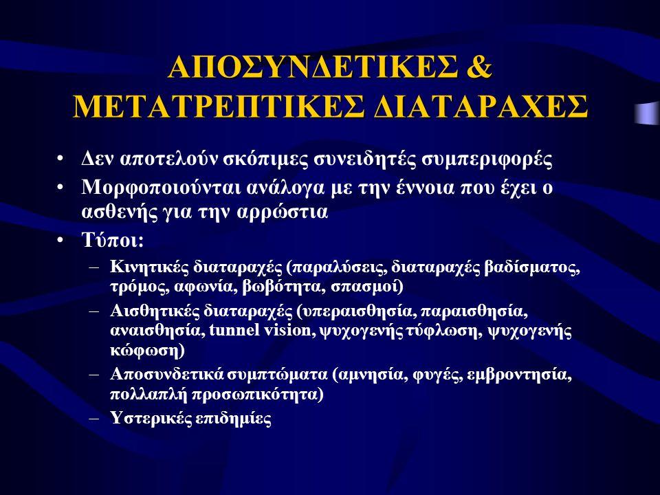 ΑΠΟΣΥΝΔΕΤΙΚΕΣ & ΜΕΤΑΤΡΕΠΤΙΚΕΣ ΔΙΑΤΑΡΑΧΕΣ