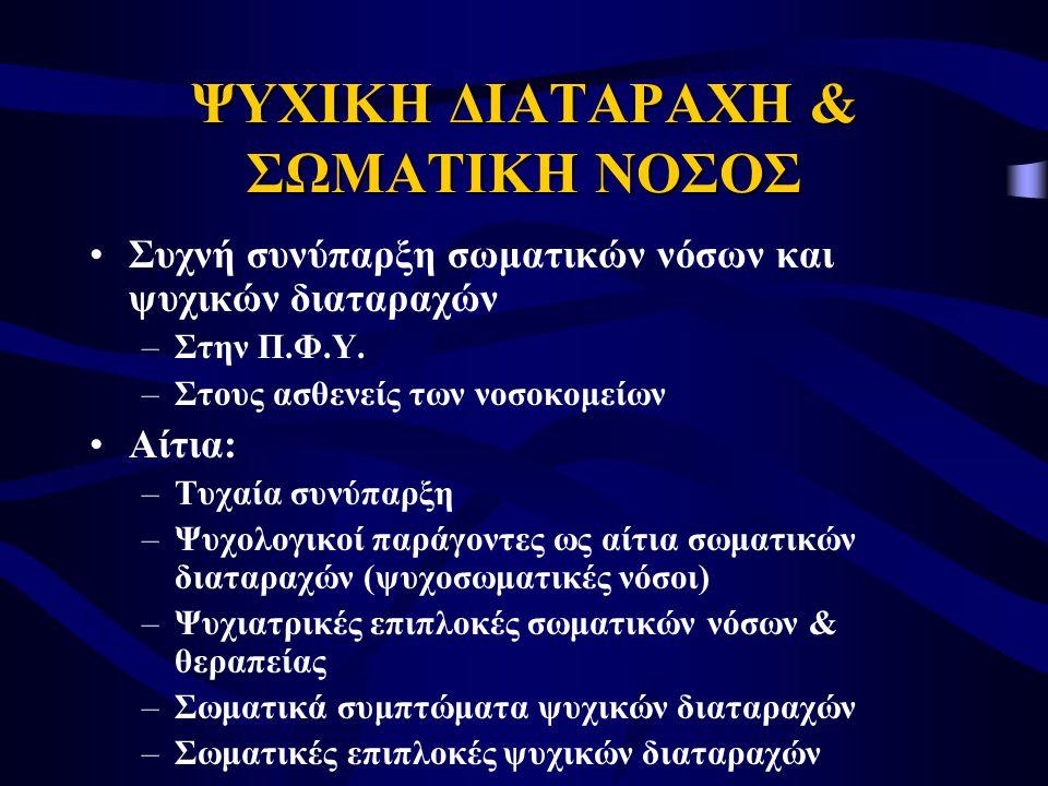 ΨΥΧΙΚΗ ΔΙΑΤΑΡΑΧΗ & ΣΩΜΑΤΙΚΗ ΝΟΣΟΣ