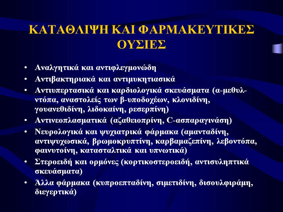 ΚΑΤΑΘΛΙΨΗ ΚΑΙ ΦΑΡΜΑΚΕΥΤΙΚΕΣ ΟΥΣΙΕΣ