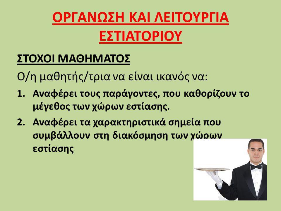 ΟΡΓΑΝΩΣΗ ΚΑΙ ΛΕΙΤΟΥΡΓΙΑ ΕΣΤΙΑΤΟΡΙΟΥ