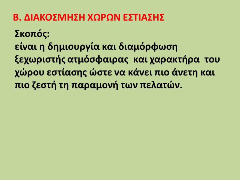 B. ΔΙΑΚΟΣΜΗΣΗ ΧΩΡΩΝ ΕΣΤΙΑΣΗΣ