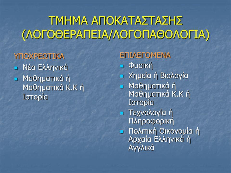 ΤΜΗΜΑ ΑΠΟΚΑΤΑΣΤΑΣΗΣ (ΛΟΓΟΘΕΡΑΠΕΙΑ/ΛΟΓΟΠΑΘΟΛΟΓΙΑ)