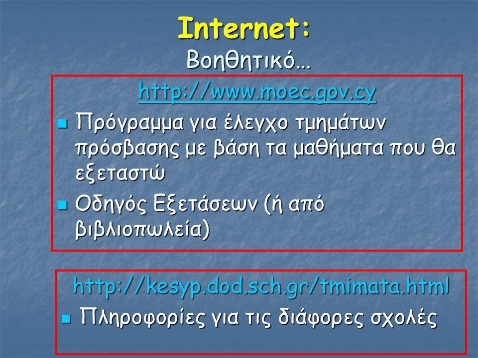 Internet: Βοηθητικό… http://www.moec.gov.cy