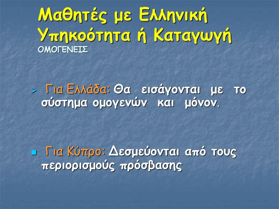 Μαθητές με Ελληνική Υπηκοότητα ή Καταγωγή ΟΜΟΓΕΝΕΙΣ