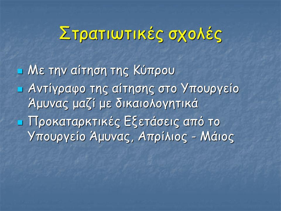 Στρατιωτικές σχολές Με την αίτηση της Κύπρου