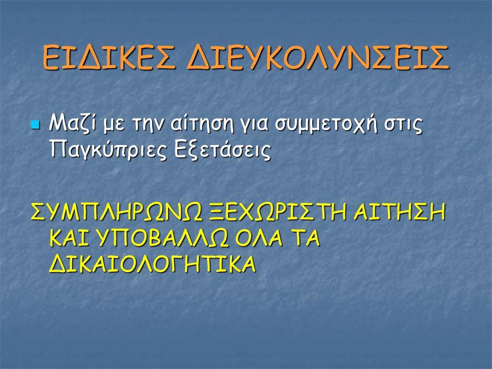 ΕΙΔΙΚΕΣ ΔΙΕΥΚΟΛΥΝΣΕΙΣ