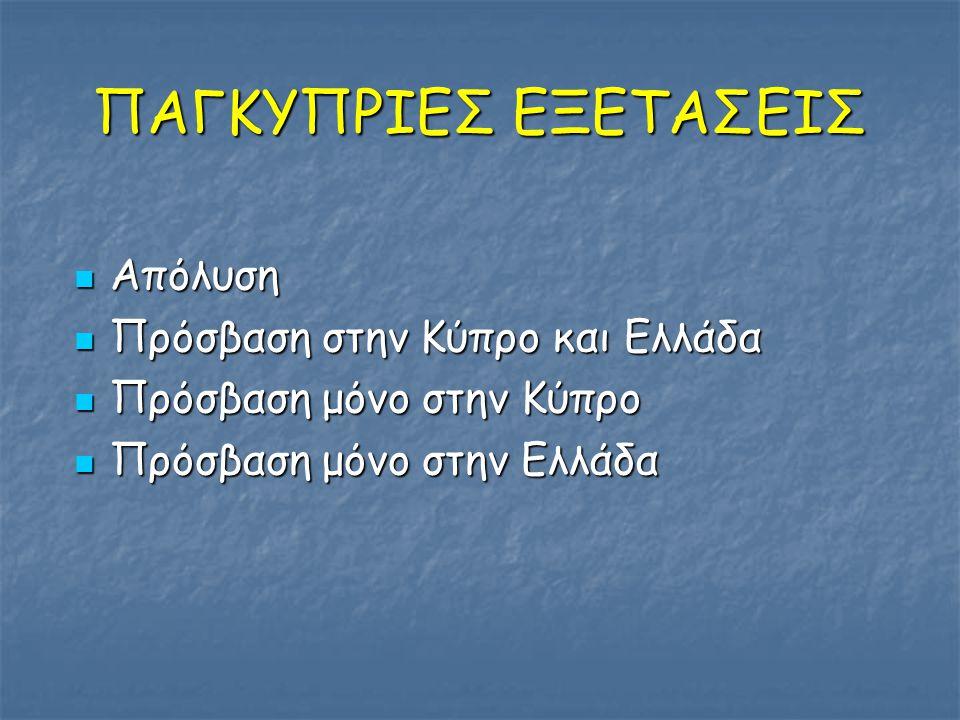ΠΑΓΚΥΠΡΙΕΣ ΕΞΕΤΑΣΕΙΣ Απόλυση Πρόσβαση στην Κύπρο και Ελλάδα