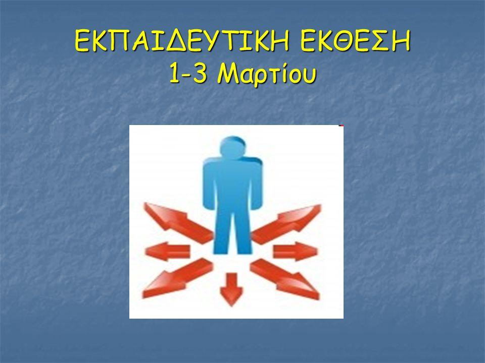 ΕΚΠΑΙΔΕΥΤΙΚΗ ΕΚΘΕΣΗ 1-3 Μαρτίου