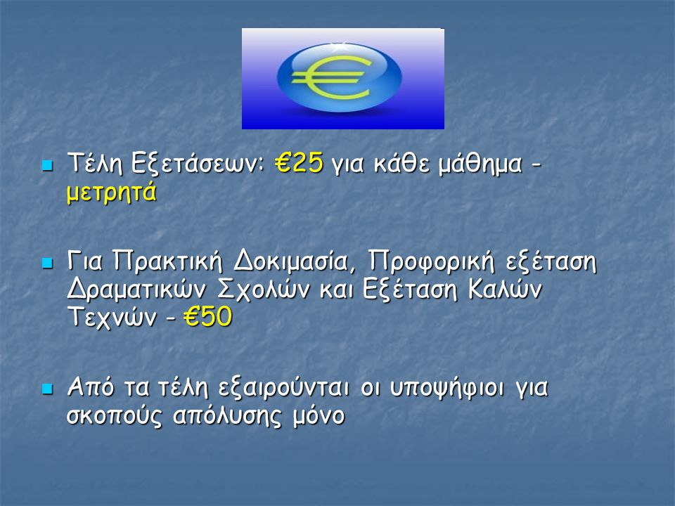 Τέλη Εξετάσεων: €25 για κάθε μάθημα - μετρητά