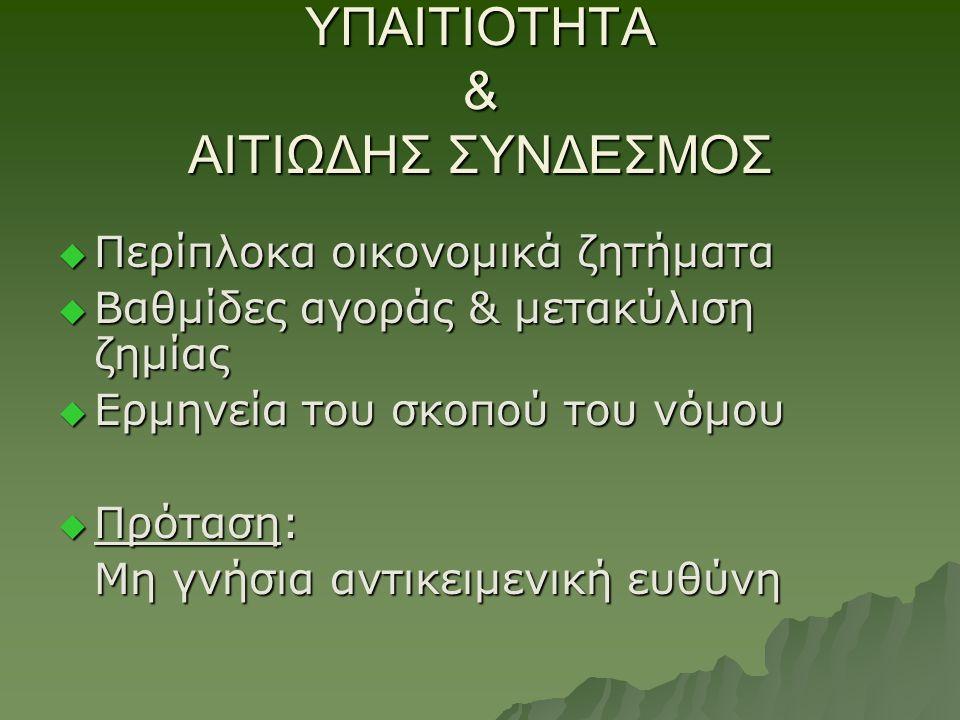 ΥΠΑΙΤΙΟΤΗΤΑ & ΑΙΤΙΩΔΗΣ ΣΥΝΔΕΣΜΟΣ