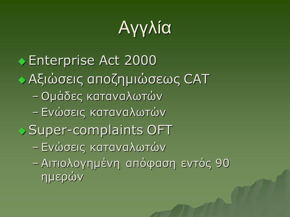 Αγγλία Enterprise Act 2000 Αξιώσεις αποζημιώσεως CAT