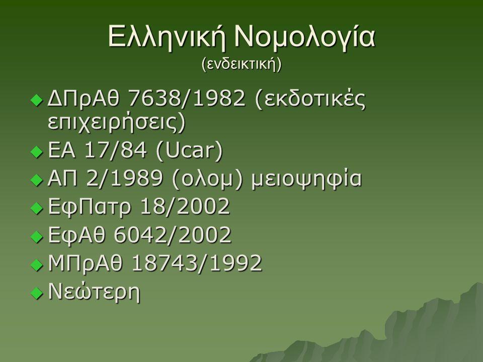 Ελληνική Νομολογία (ενδεικτική)