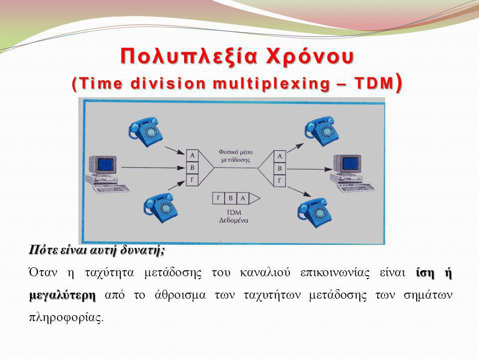 Πολυπλεξία Χρόνου (Time division multiplexing – TDM)