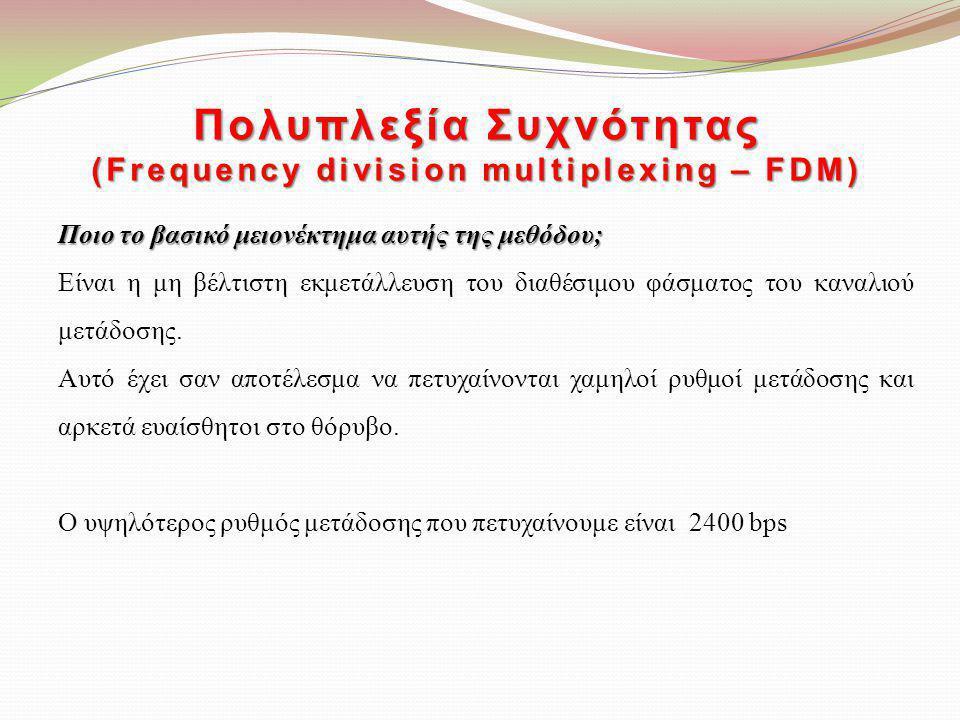 Πολυπλεξία Συχνότητας (Frequency division multiplexing – FDM)