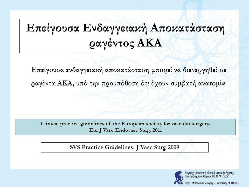 Επείγουσα Ενδαγγειακή Aποκατάσταση ραγέντος ΑΚΑ