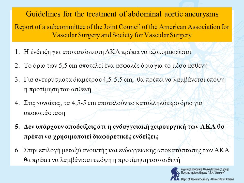 Guidelines for the treatment of abdominal aortic aneurysms Report of a subcommittee of the Joint Council of the American Association for Vascular Surgery and Society for Vascular Surgery