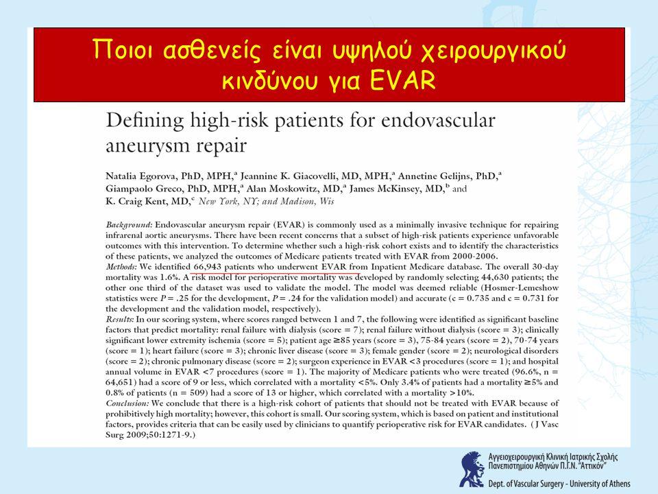 Ποιοι ασθενείς είναι υψηλού χειρουργικού κινδύνου για EVAR